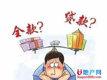 全款买房和贷款买房哪个划算?